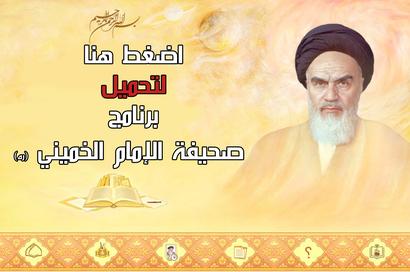 حمل برنامج صحيفة الإمام الخميني من هنا