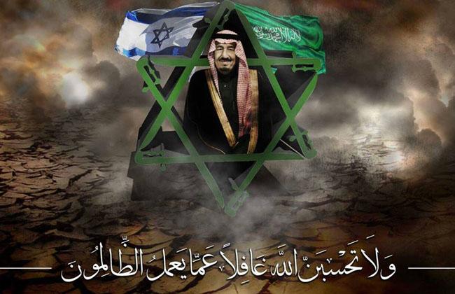 كلمات حول آل سعود