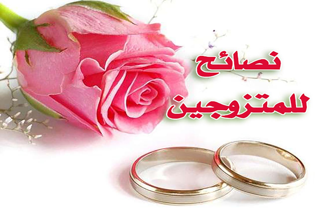 نصائح للمتزوجين حديثا (انطلاقة المودة)