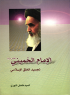 تجسيد الخلق الاسلامية
