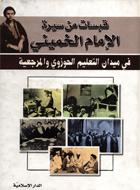قبسات من سيرة الإمام الخميني- الإمام في ميدان التعليم الحوزوي والمرجعية