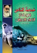 خدمة الناس  في فكر الإمام الخميني قدس سره