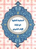 الحكومة العلوية في قراءة الإمام الخميني