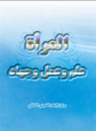 المرأة علم و عمل و جهاد