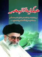 حكاية البحر السيرة الذاتية لحياة قائد الثورة الإسلامية