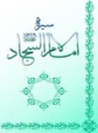 سيرة الإمام السجاد (ع)