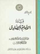 قيادة الإمام الصادق (ع)