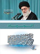 الجهاد في فكر الإمام الخامنئي