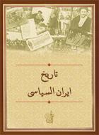 تاريخ ايران السياسي
