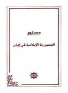 دستور الجمهورية الإسلامية الإيرانية