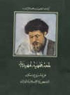 لمحة فقهية تمهيدية عن مشروع دستور الجمهورية الإسلامية في ايران