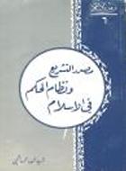 مصدر التشريع ونظام الحكم في الإسلام