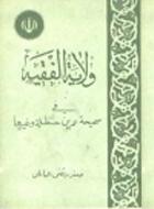 ولاية الفقيه في صحيحة عمر بن حنظلة وغيرها