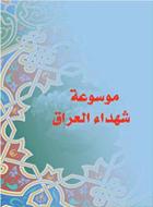 موسوعة شهداء العراق