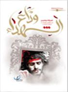 وداع الشهداء عبرات وعبر من أنفاس الإمام الخميني (ره) وارواح الشهداء