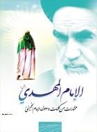 الإمام المهدي مختارات من كلمات وسلوك الإمام الخميني