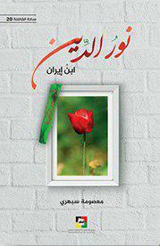 نور الدين ابن إيران