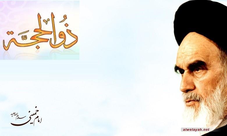 نداء الإمام الخميني إلى حجاج بيت الله الحرام عام 1400هـ