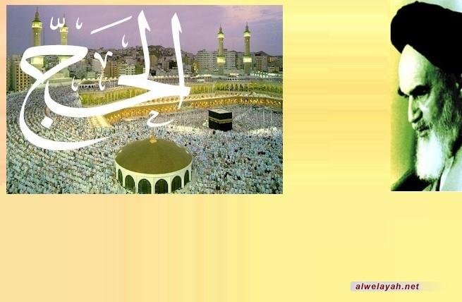 نداء الإمام الخميني إلى حجاج بيت الله الحرام عام 1405هـ