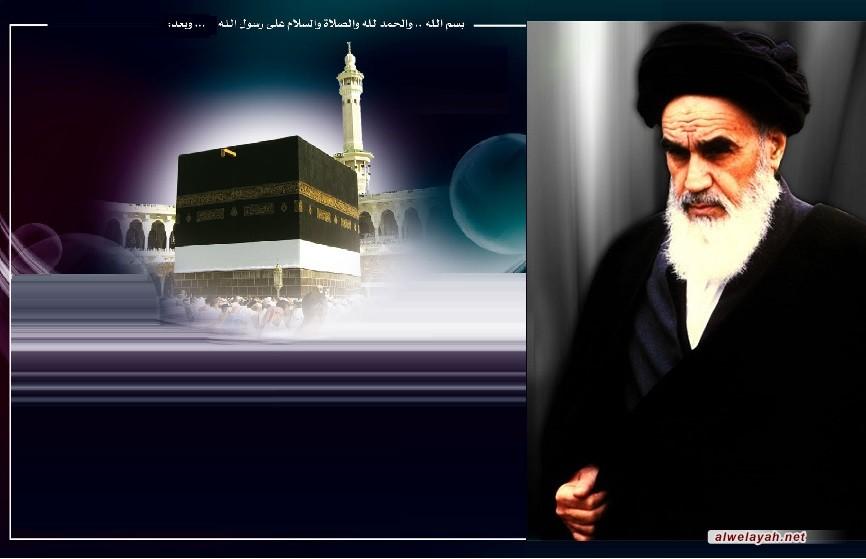 نداء الإمام الخميني إلى حجاج بيت الله الحرام عام 1407هـ