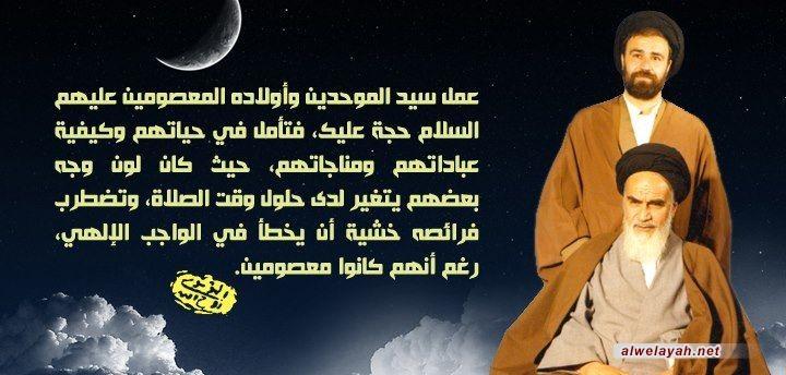من ذكريات سيد احمد الخميني (ره) عن والده