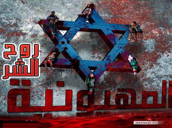 الصهيونية في مواقف علماء الشيعة