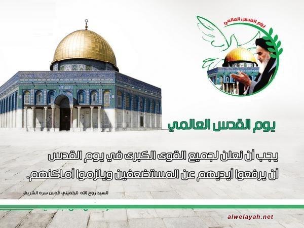 الدلالات السياسية والإيمانية من احياء يوم القدس