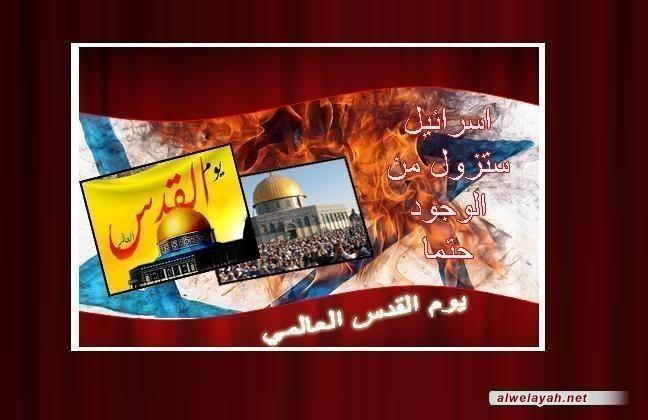 نداء الإمام الخميني حول تسمية آخر جمعة من شهر رمضان بيوم القدس