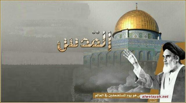 يوم القدس .. عالمية الفكرة وحتمية الانتصار