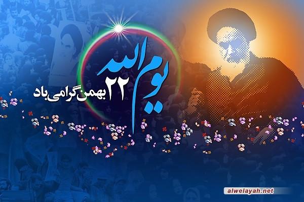 مسيرات مليونية تشهدها البلاد في بهمن الخير من أقصاها إلى أقصاها