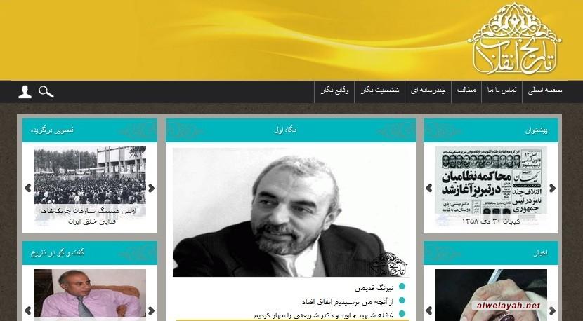 تدشين موقع الثورة الإسلامية بمناسبة عشرة الفجر المباركة