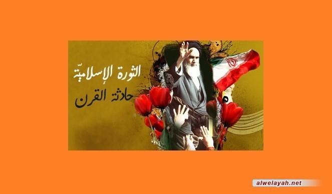 إعلان الجمهورية الإسلامية الإيرانية من قبل الإمام الخميني (ره)