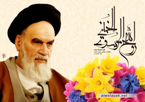 منهج الإمام الخميني (قدس سره) في مقاومة الاستكبار