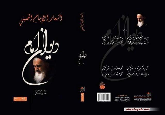 ترجمة ديوان أشعار الإمام الخميني(رض) الى اللغة العربية في مصر