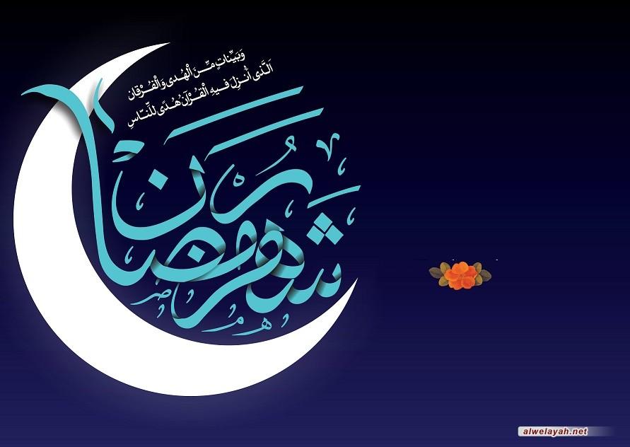 كلمات الرسول الكريم والأئمة الأطهار في شهر رمضان المبارك