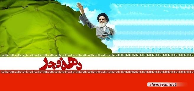 توجيهات مؤسس الثورة الإسلامية في بيان أسس الثورة الثابتة