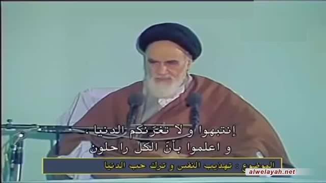 تهذيب النفس والسير والسلوك في رؤية الإمام الخميني