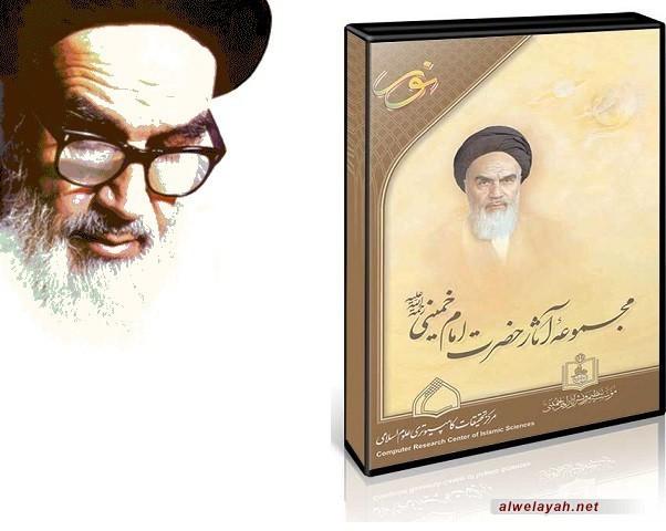 برعاية مركز الدراسات الإسلامية: إنتاج برنامج (مجموعة آثار الإمام)