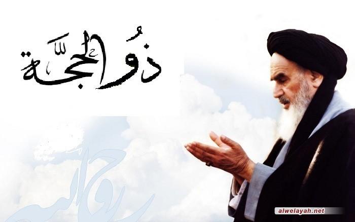 نداء الإمام الخميني إلى حجاج بيت الله الحرام عام 1406هـ
