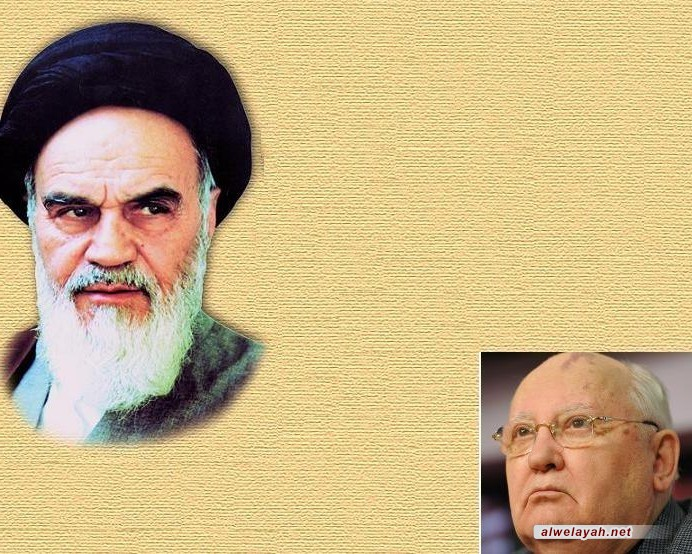 قراءة متجددة في رسالة الإمام الخميني إلى غورباتشوف