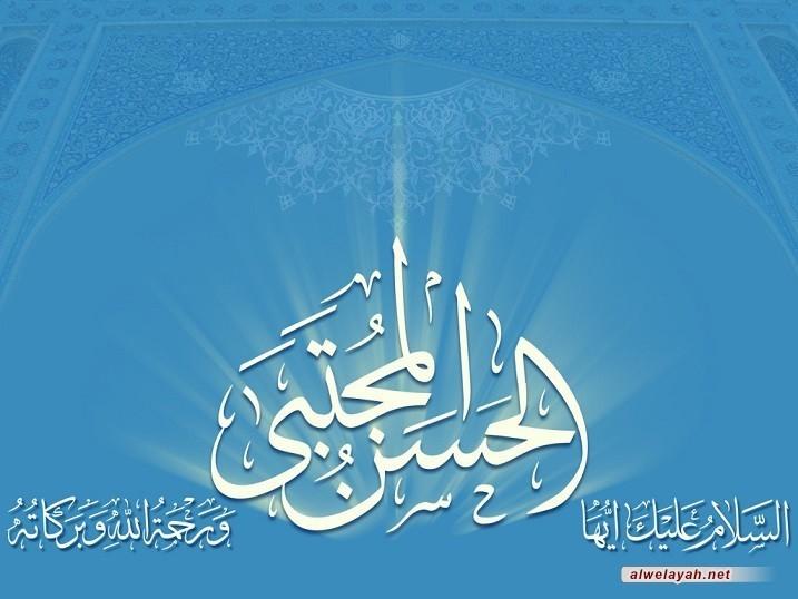 الإمام الحسن المجتبى (عليه السلام)