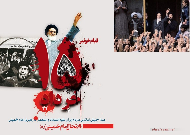 أوجه الاختلاف بين انتفاضة 15 خرداد 1342 وثورة بهمن 1357