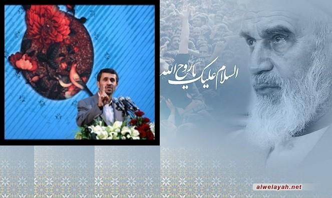أحمدي نجاد: العد التنازلي لإنهيار امبراطورية الهيمنة والرأسمالية قد بدأ