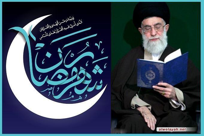 رمضان في كلام القائد