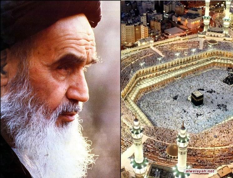 نداء الإمام الخميني إلى حجاج بيت الله الحرام عام 1401هـ