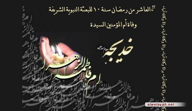 10 رمضان ذكرى وفاة أم المؤمنين السيدة خديجة بنت خويلد