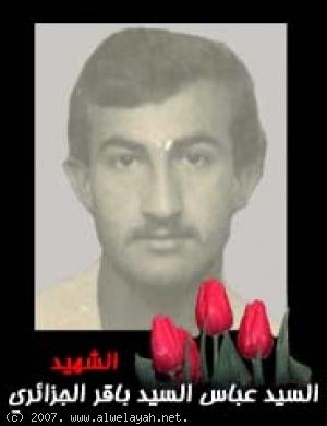 الشهيد السيد عباس السيد باقر الجزائري