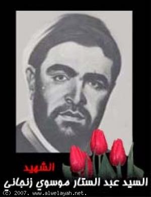 الشهيد السيد عبد الستار موسوي زنجاني