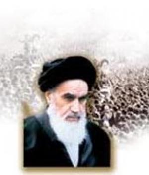 الإمام الخميني وتجسيد العرفان الايجابي