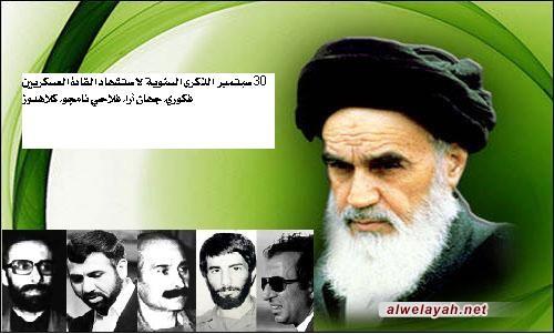 بيان الإمام الخميني بمناسبة استشهاد بعض القادة العسكريين في حادث جوّي
